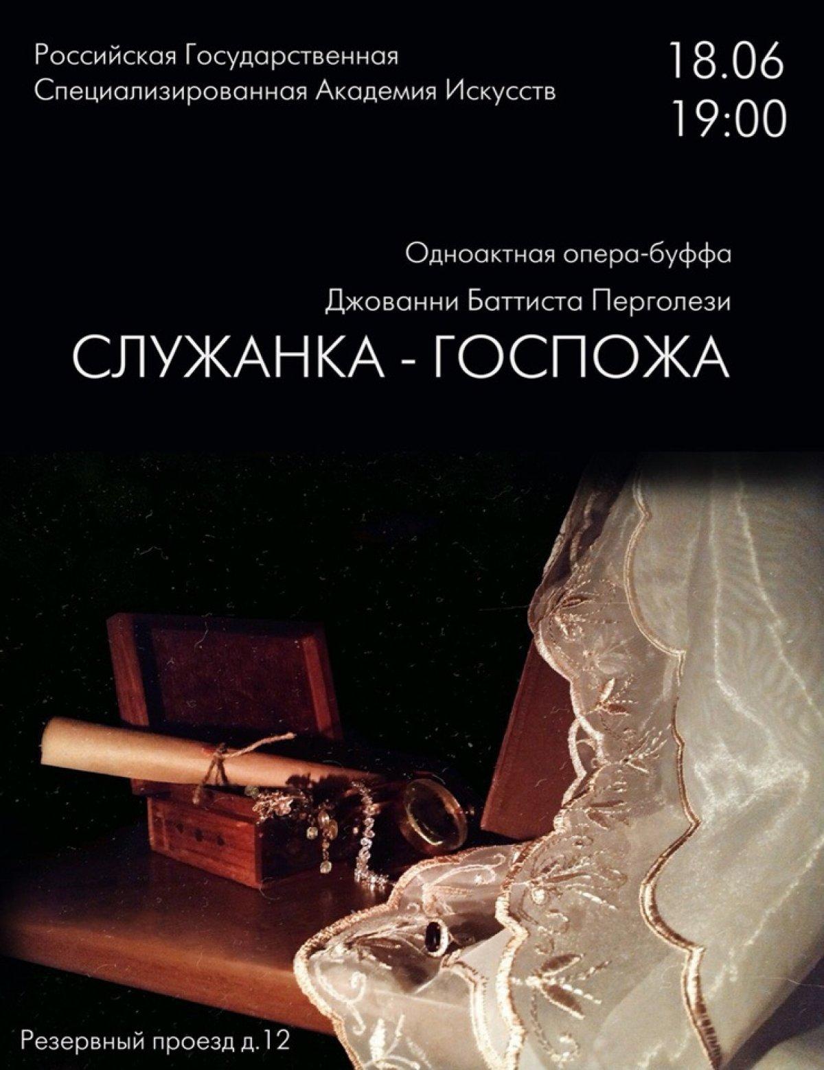 В большом зале РГСАИ 18.06 в 19:00 в рамках фестиваля «Оперный Променад» покажут премьерный спектакль Джованни Баттиста Перголези «Служанка-Госпожа»