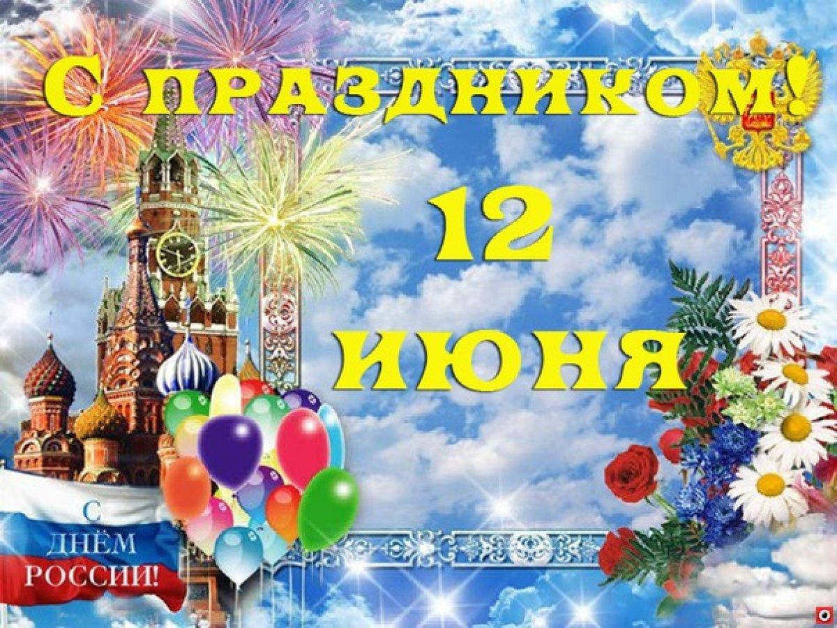 Открытка праздник россии