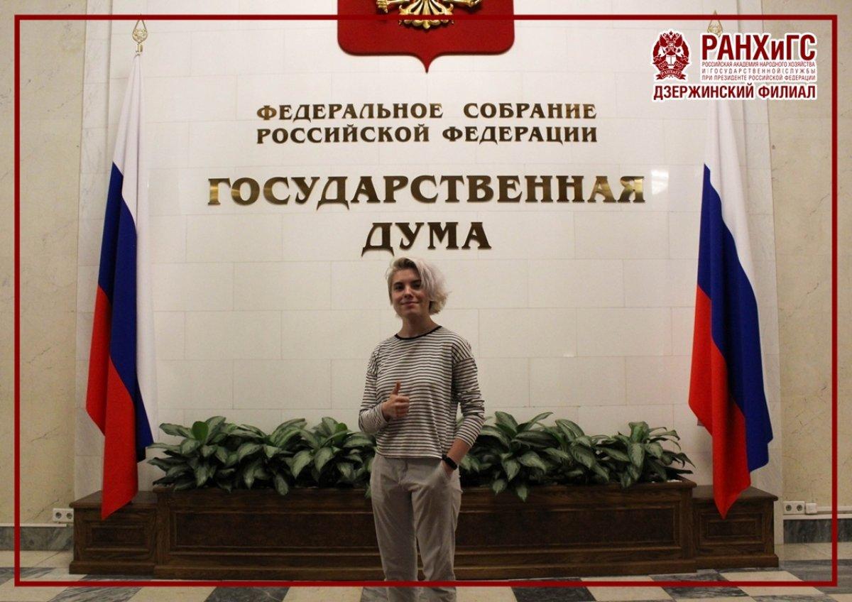 Студентка Дзержинского филиала РАНХиГС посетила заседание законотворческого экспертного совета при Государственной Думе