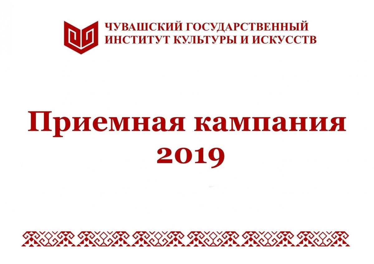 ❗Уважаемые абитуриенты❗ Приемная комиссия Чувашского государственного института культуры и искусств начала свою работу!