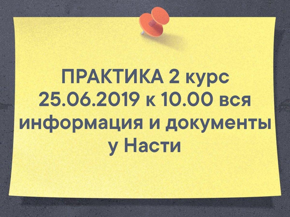 Новость от 26-06-2019