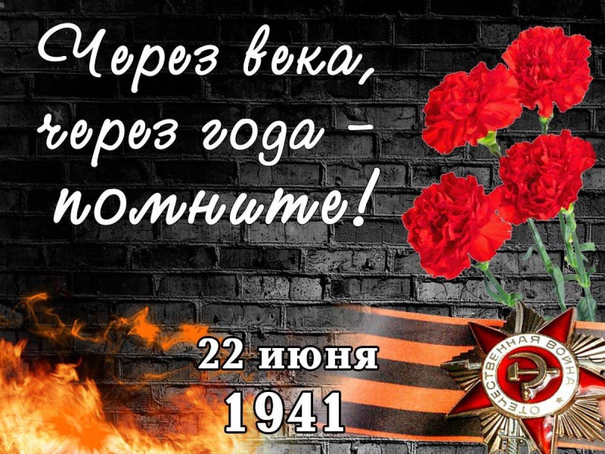 | вся страна вспоминает павших в Великой Отечественной войне – всех, кто не дожил до Победы |