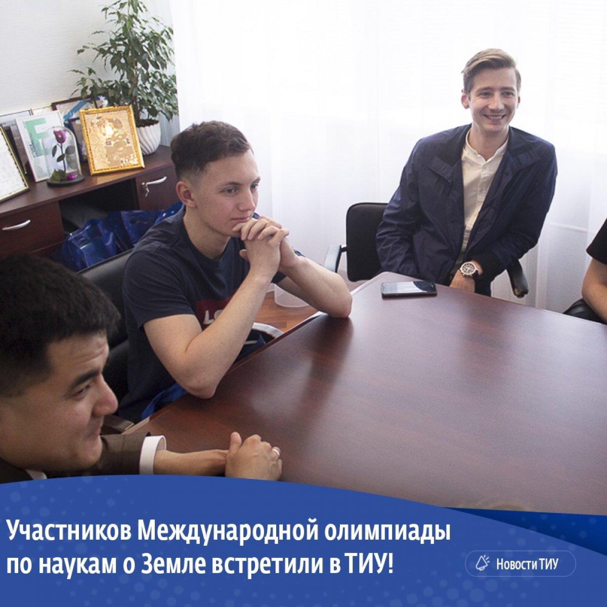 Тюменский индустриальный принял участников сборной команды России, которые будут представлять страну на Международной олимпиаде по наукам о Земле – IESO в Южной Корее!