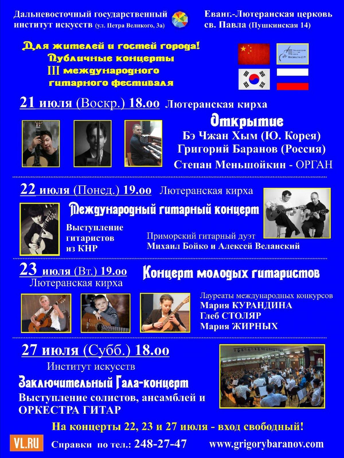 С 21 по 27 июля состоится III Международная летняя гитарная школа-фестиваль - Владивосток 2019. Все мастер-классы