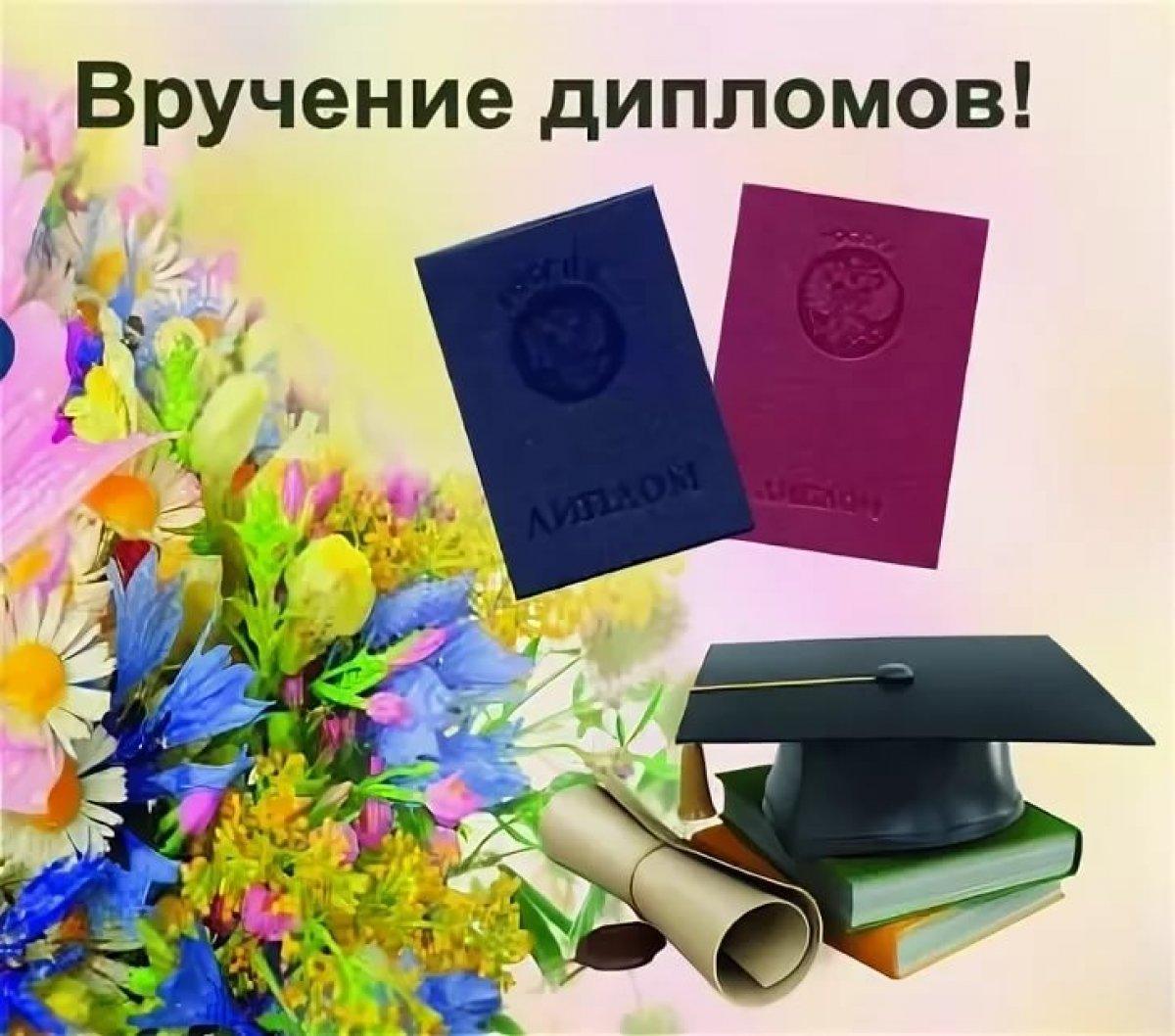 Картинки поздравление с защитой диплома колледжа