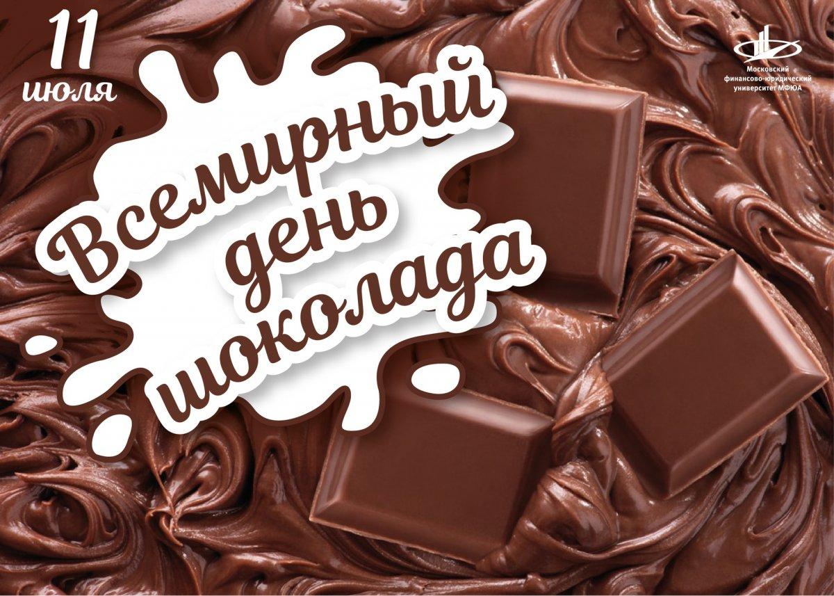 никого всемирный день шоколада картинки прикольные тому флизелиновые обои