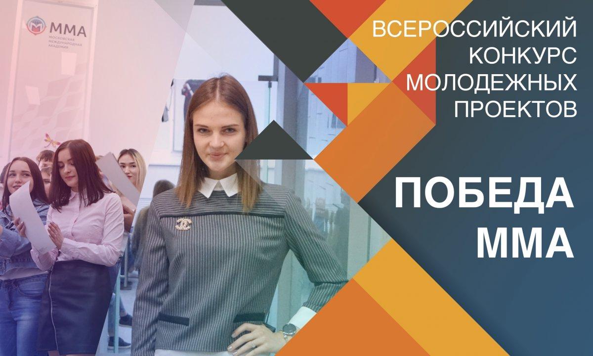 💥⚡ Ура! Поздравляем всех студентов и преподавательский состав ММА с победой во Всероссийском конкурсе молодежных проектов среди образовательных организаций высшего образования!