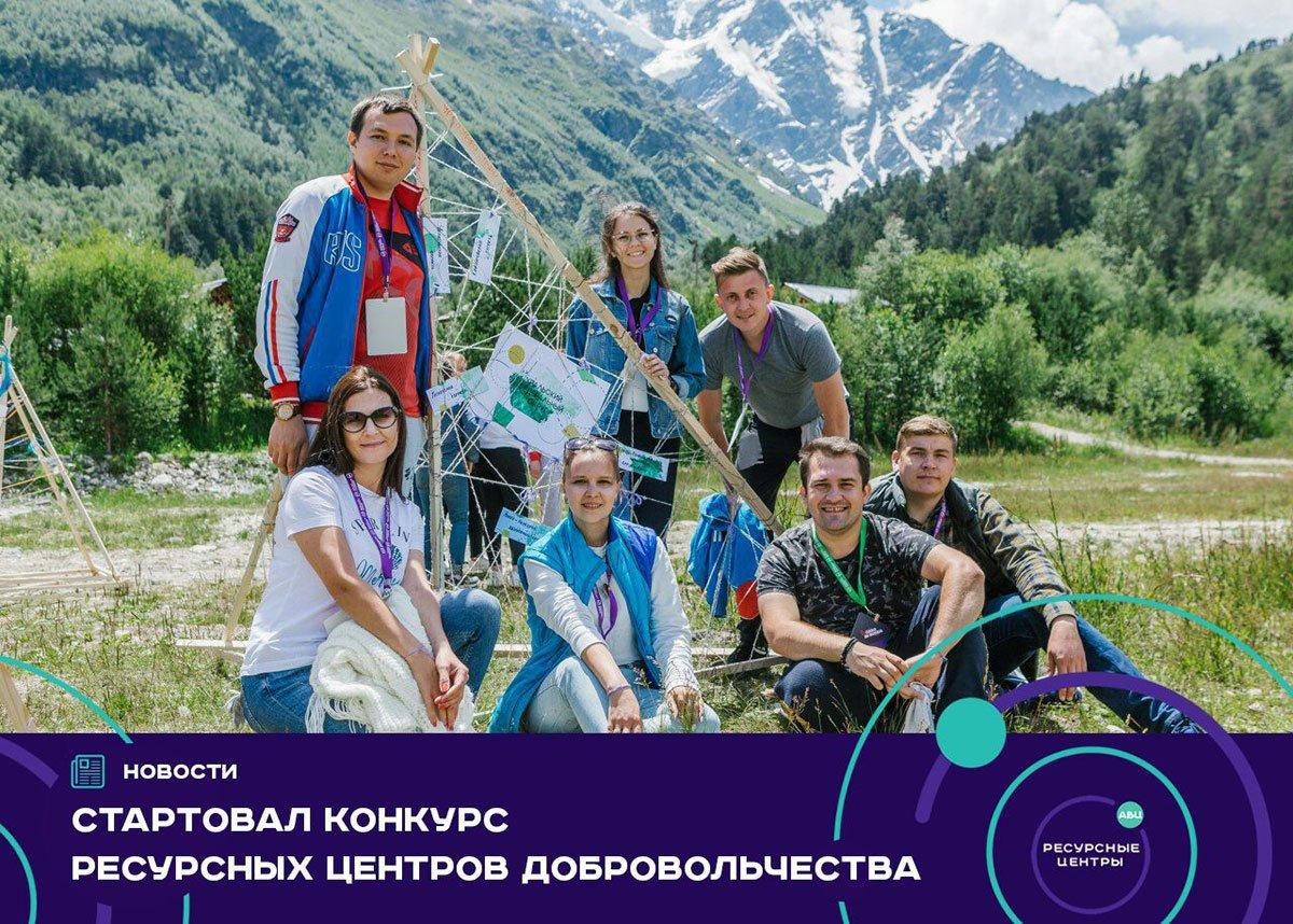 В России стартовал добровольческий конкурс