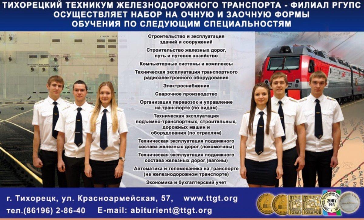 Тихорецкий Техникум железнодорожного транспорта приглашает абитуриентов для поступления на обучение