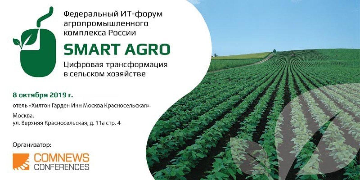 Самарский ГАУ примет участие в Федеральном ИТ-форуме АПК «Smart Agro»