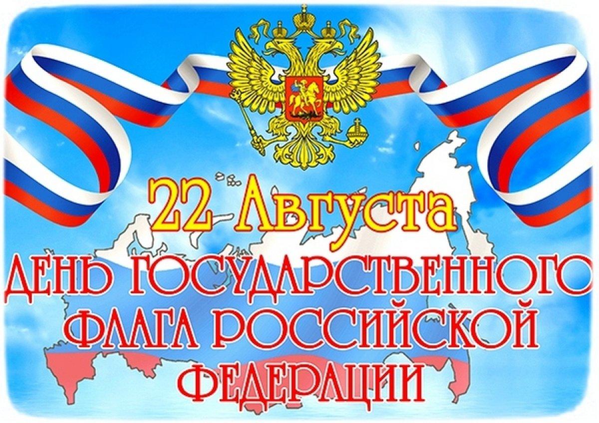 открытки с днем российского флага выглядит