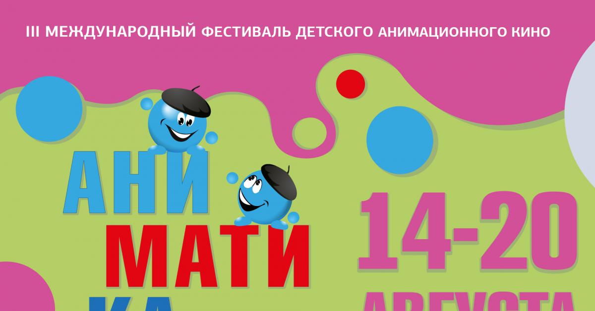 В «Артеке» завершился самый массовый анимационный фестиваль в стране