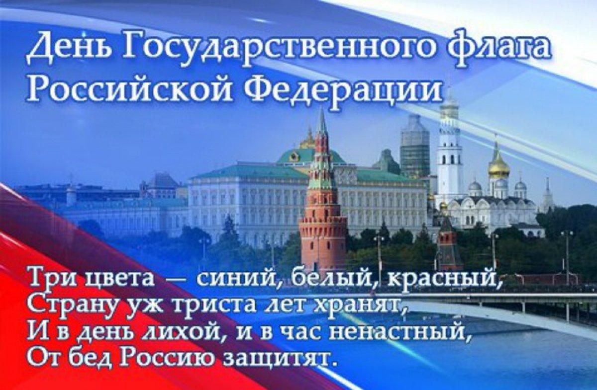 направлением красивые открытки с днем флага россии знаменита всем мире