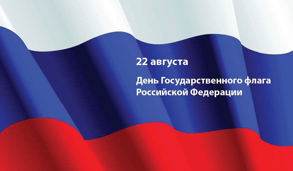 22 августа в России отмечают День Государственного флага. Праздник был учрежден на основании президентского указа от 20 августа 1994 года, хотя российский триколор имеет более чем 300-летнюю историю.