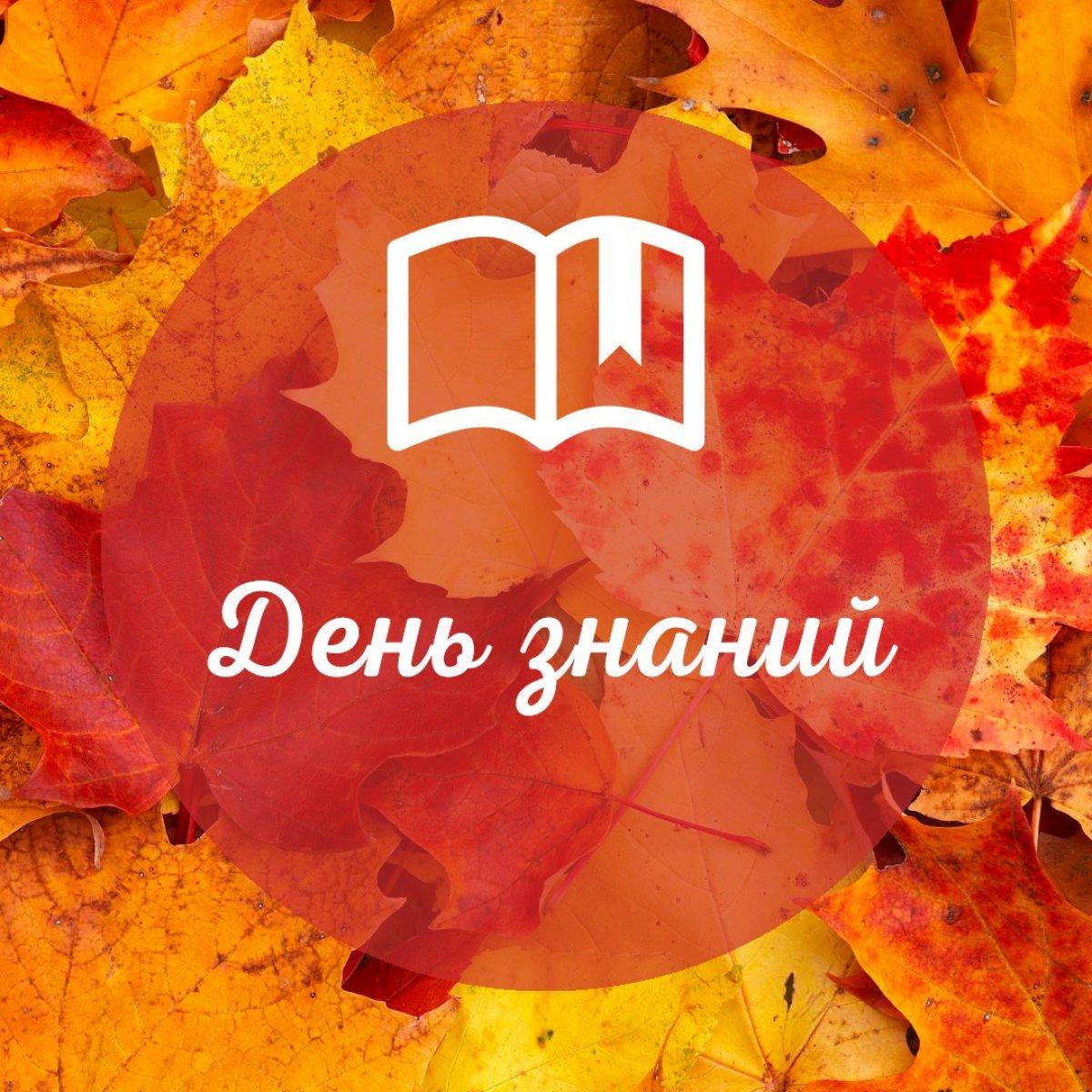 2 сентября - День Знаний в Финуниверситете!!!