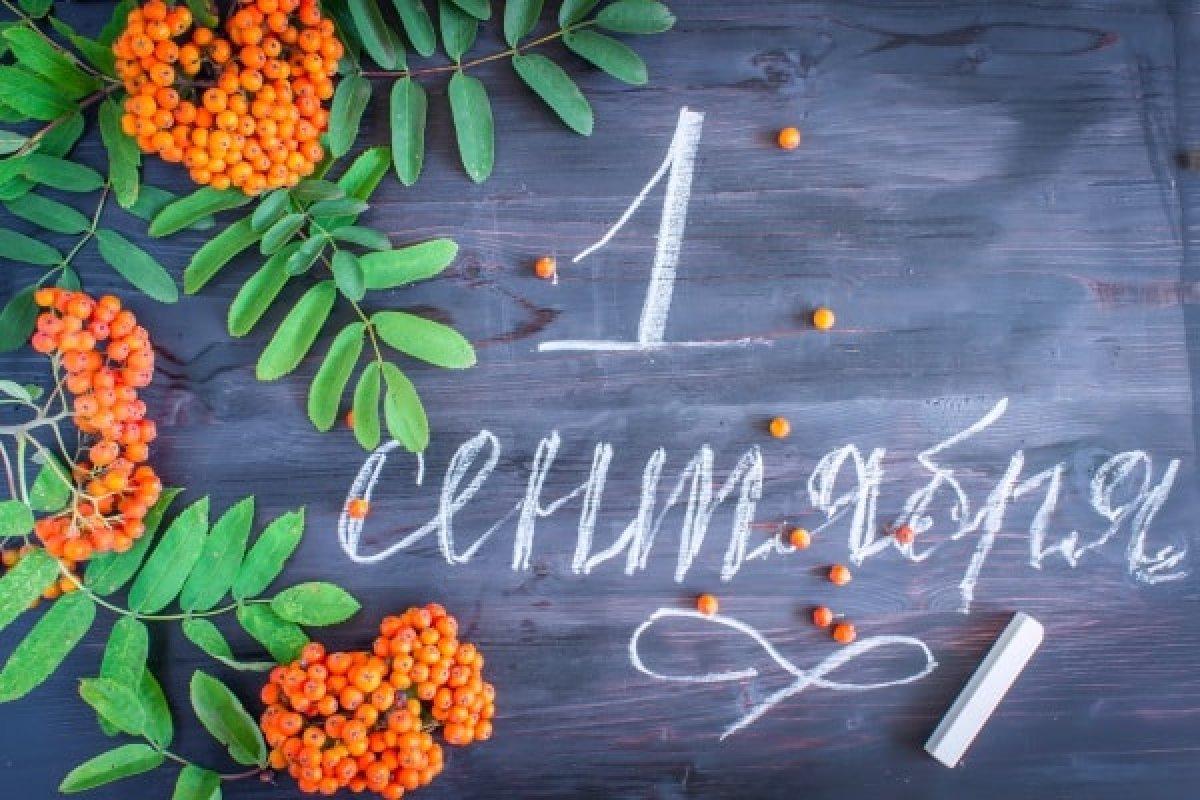 Друзья, поздравляем вас с 1 сентября - с Днем знаний! 🍁✒🔔✒🍂