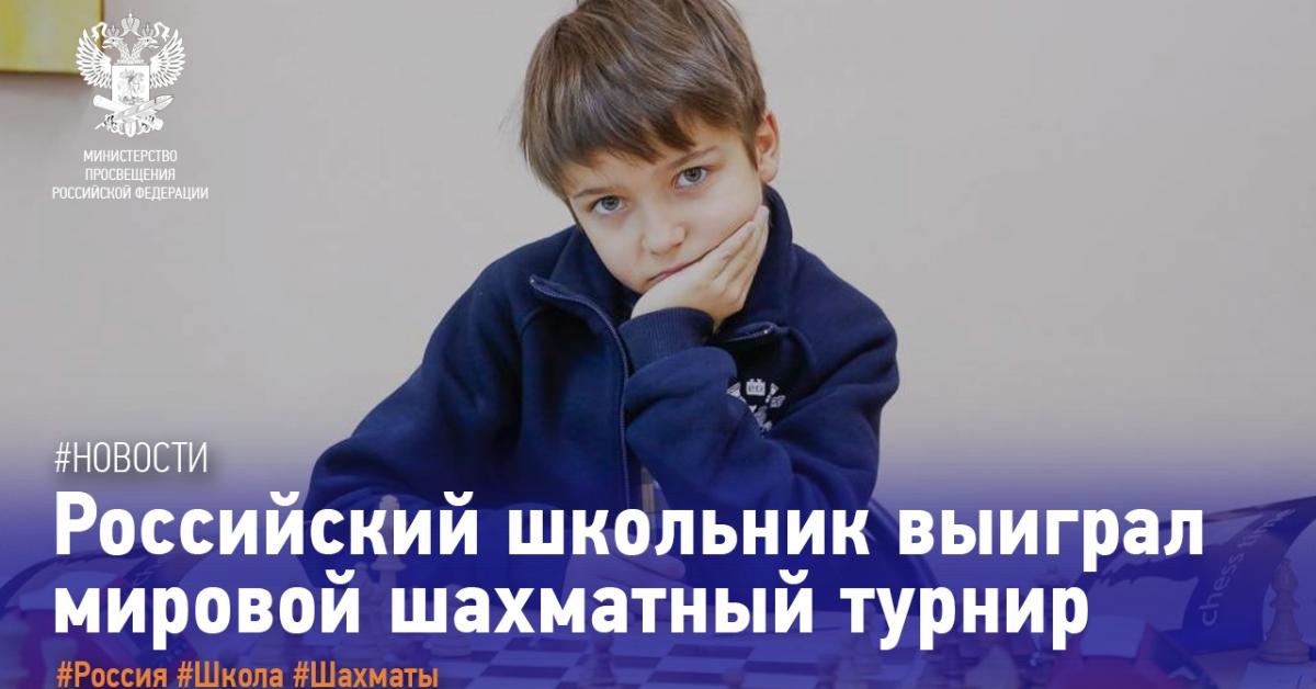 Российский школьник выиграл мировое первенство по шахматам