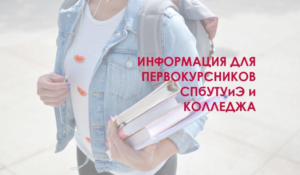 Дорогие первокурсники СПбУТУиЭ и Колледжа!