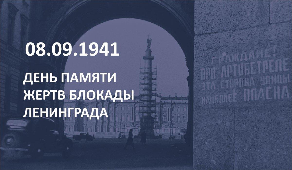 8 сентября – День памяти жертв блокады