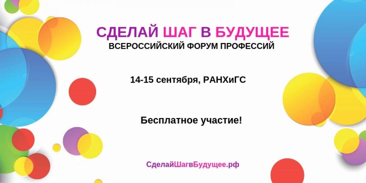 Приглашаем студентов и абитуриентов посетить 14-15 сентября Всероссийский форум профессий , который пройдет в РАНХиГС!