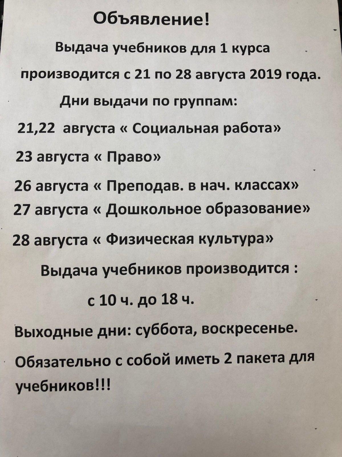 Новость от 12-09-2019
