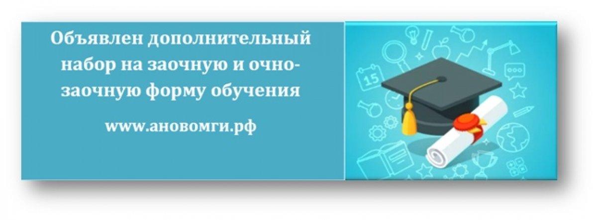 !!! МОСКОВСКИЙ ГУМАНИТАРНЫЙ ИНСТИТУТ объявляет дополнительный набор по следующим направлениям высшего образования: