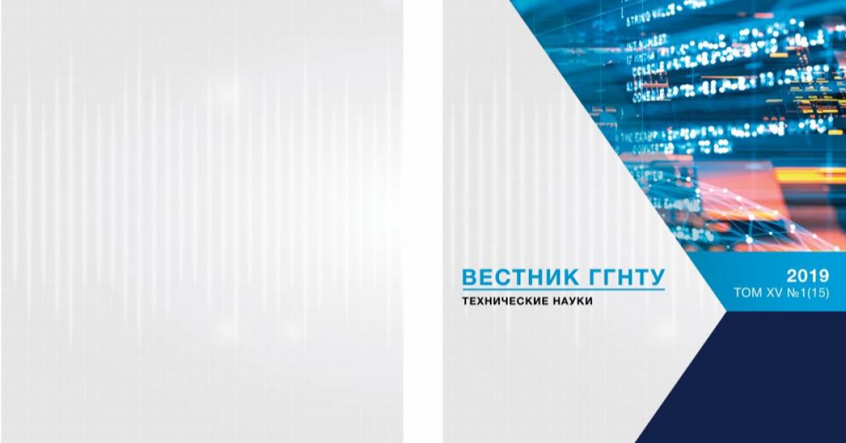 В ГГНТУ будет издаваться научно-технический журнал