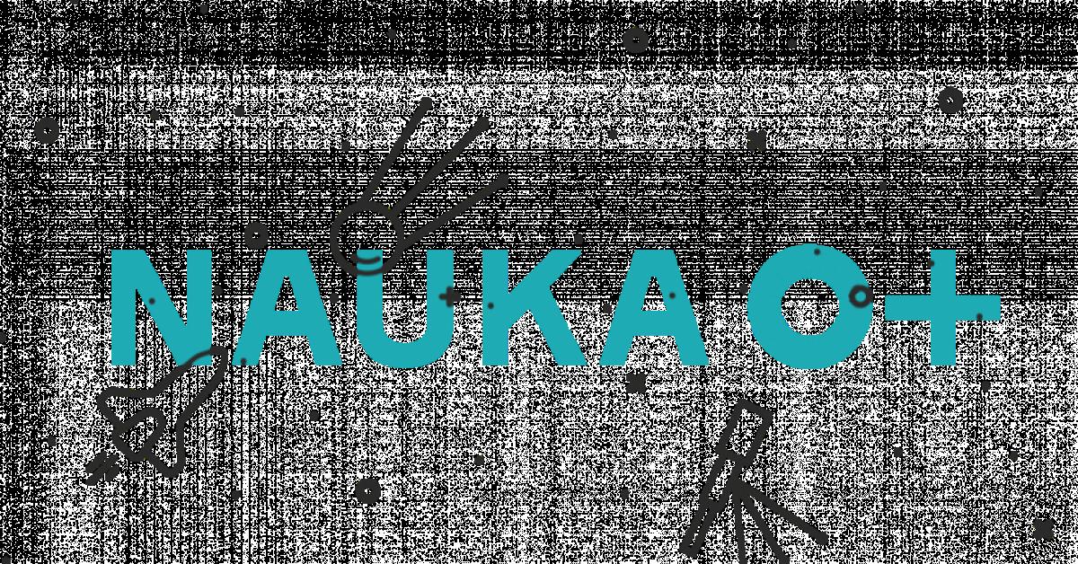 На фестивале NAUKA 0+ выступят три нобелевских лауреата