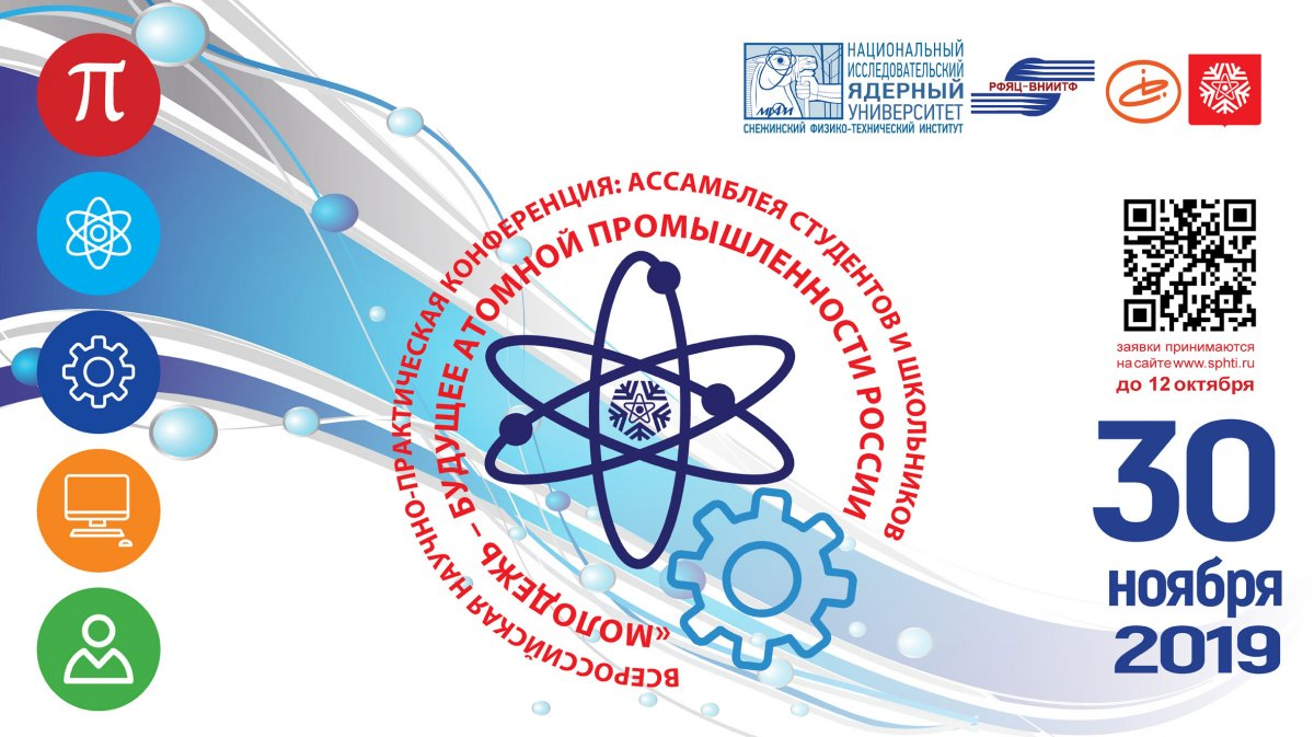 Снежинский физико-технический институт НИЯУ МИФИ приглашает принять участие в ХIV