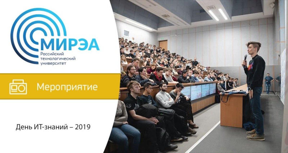 18 октября в 16:00 в кампусе РТУ МИРЭА на проспекте Вернадского, 78 сотрудники Mail.ru Group в рамках Дня ИТ-знаний – 2019 проведут встречу со школьниками и студентами и расскажут об ИТ и профессиях в этой сфере