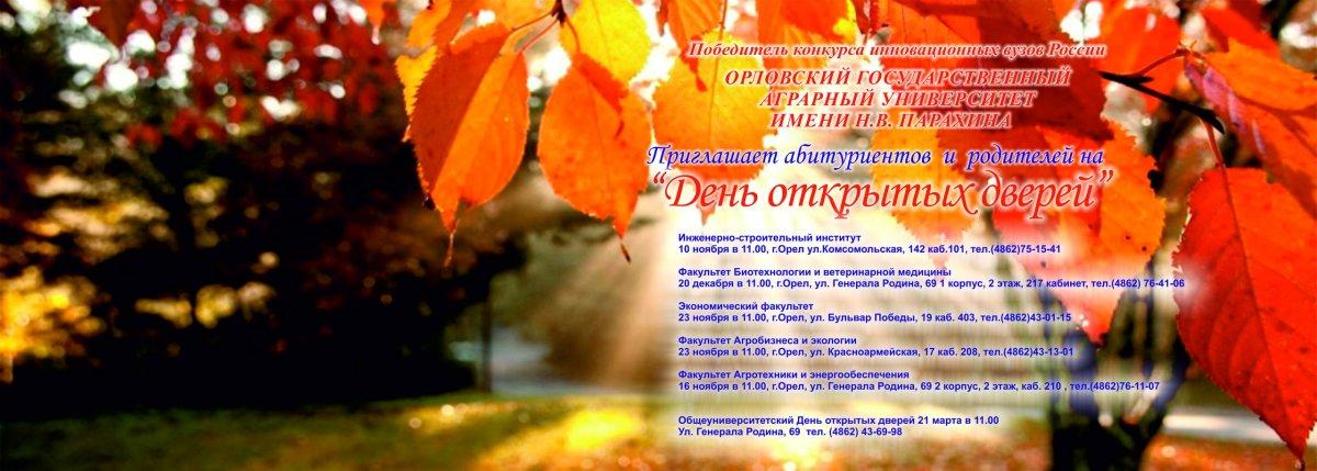 ДЕНЬ ОТКРЫТЫХ ДВЕРЕЙ В СТЕНАХ УНИВЕРСИТЕТА!