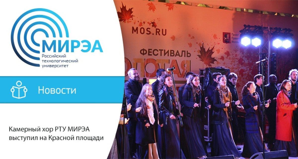 12 октября на Красной площади в рамках фестиваля «Золотая осень» состоялось выступление Камерного хора МИРЭА – Российского технологического университета.Несмотря на дождливую и ветреную погоду