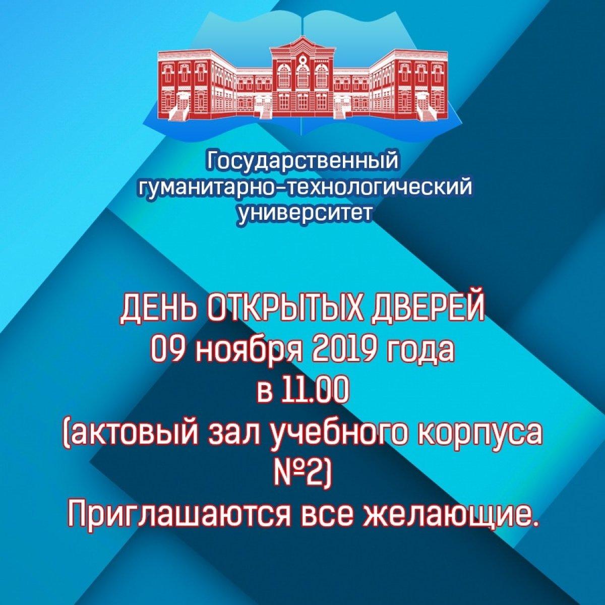 Государственный гуманитарно-технологический университет