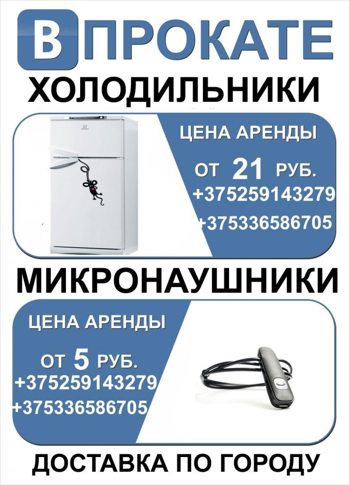 [club66424963|ПРОКАТ ХОЛОДИЛЬНИКОВ