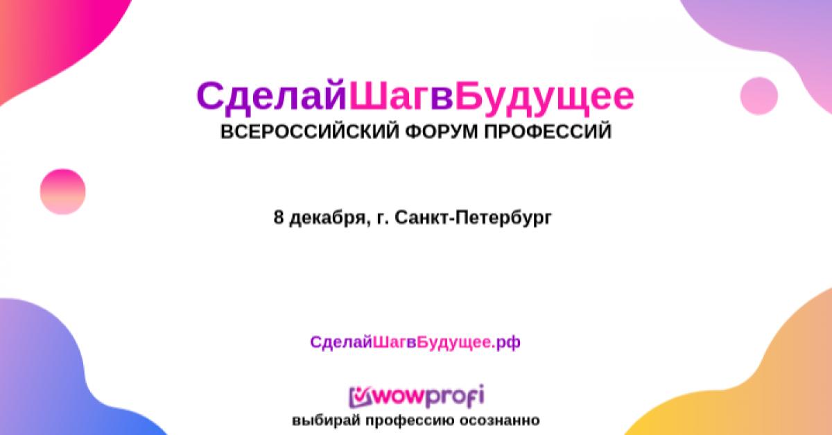 Всероссийский форум профессий #Сделайшагвбудущее - уже 8 декабря!
