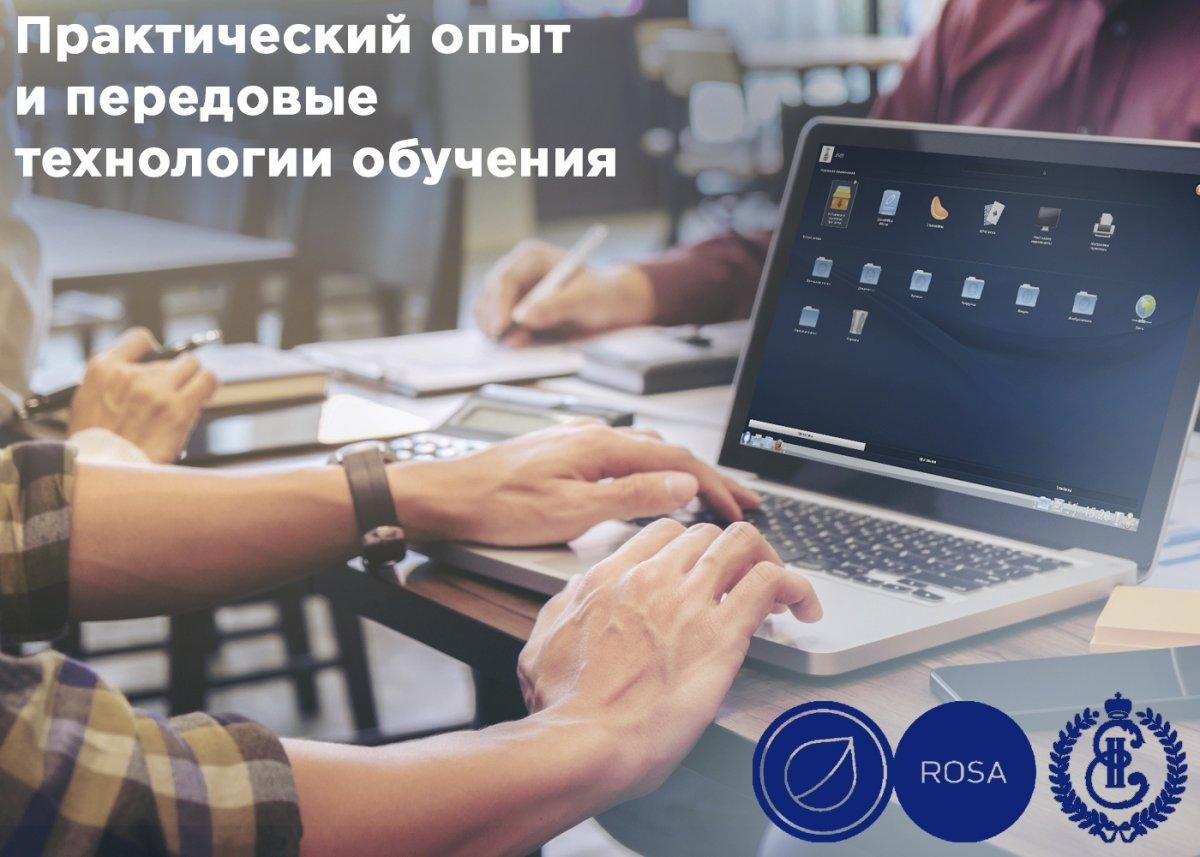 Не только получить актуальные знания по современный программным продуктам отечественного производства