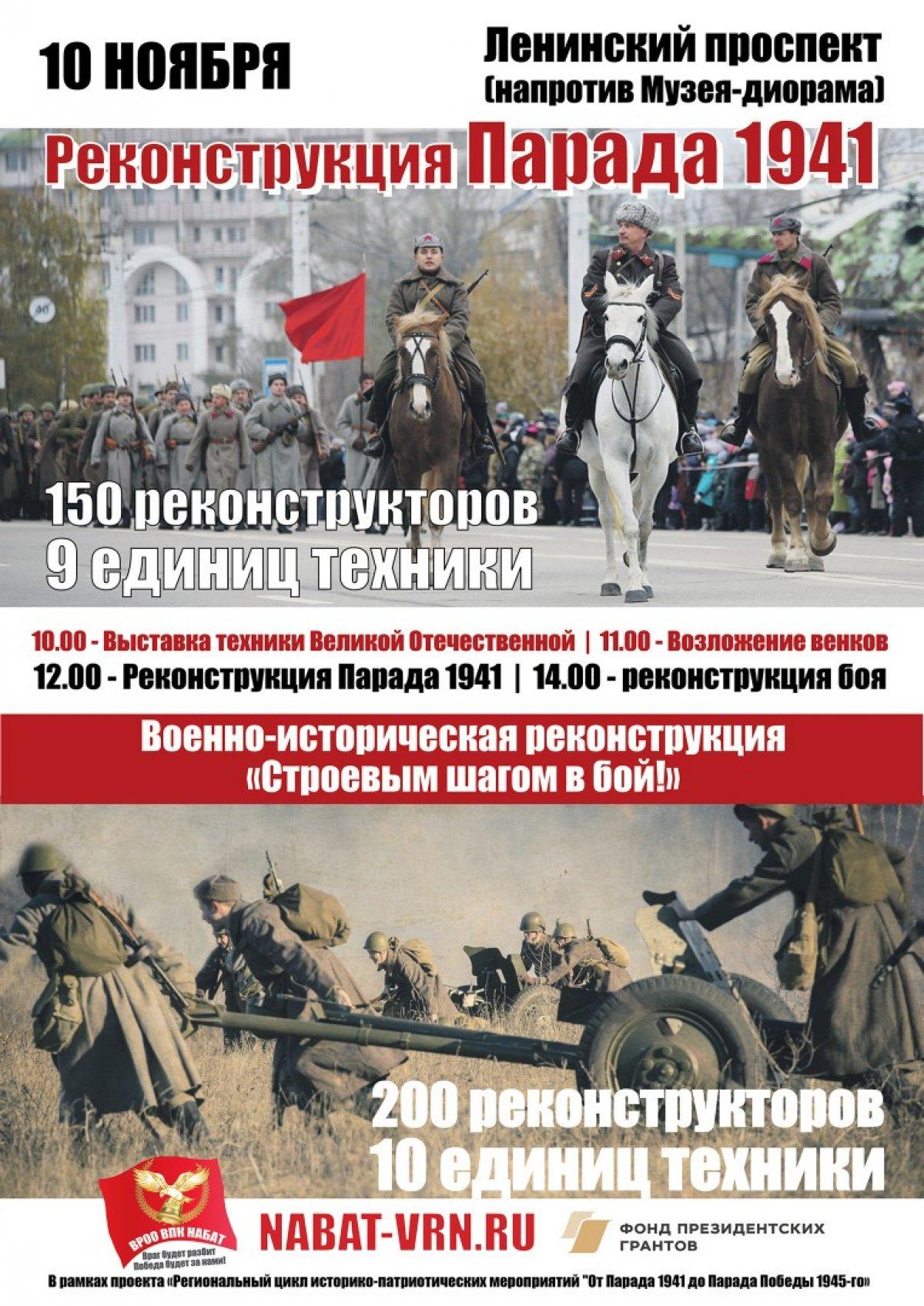 🔟 ноября 2019 года состоится реконструкция военно-исторического Парада при поддержке Фонда Президентских грантов.