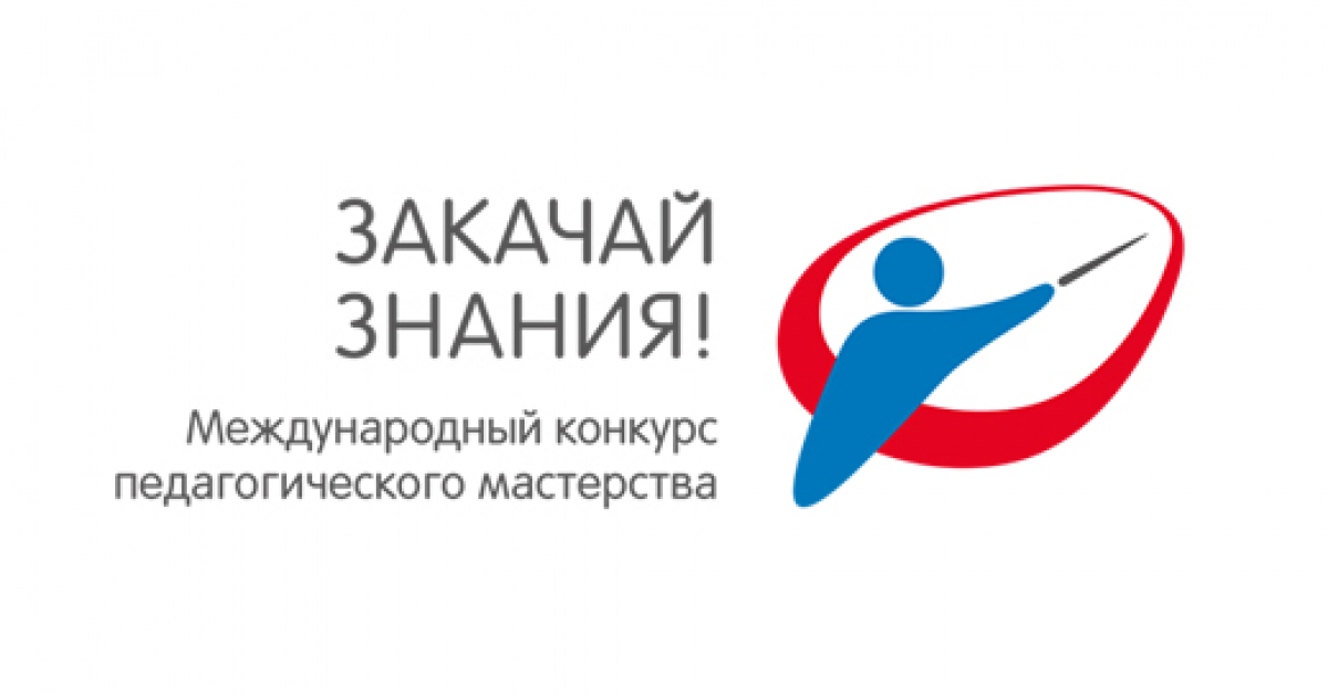 Международный конкурс педагогического мастерства пройдет в Москве