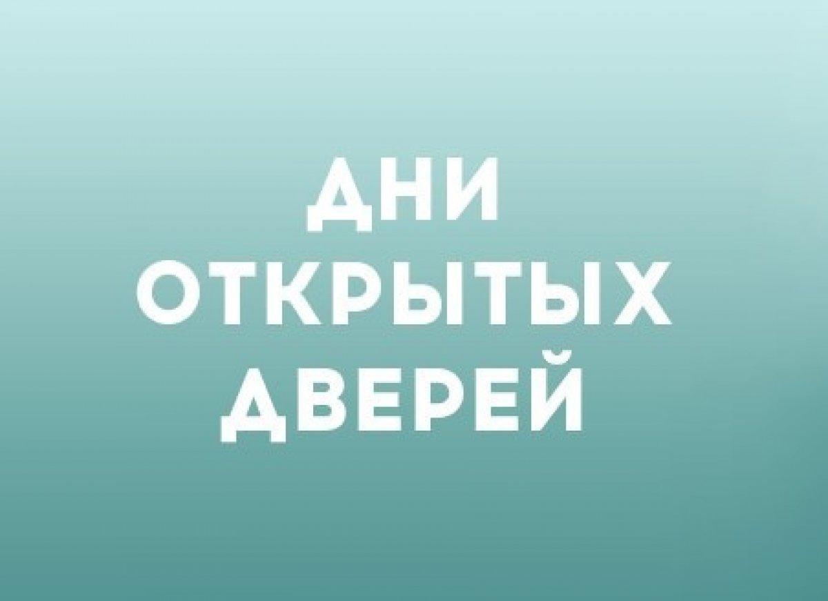 Пермский институт железнодорожного транспорта приглашает на ДНИ ОТКРЫТЫХ ДВЕРЕЙ!
