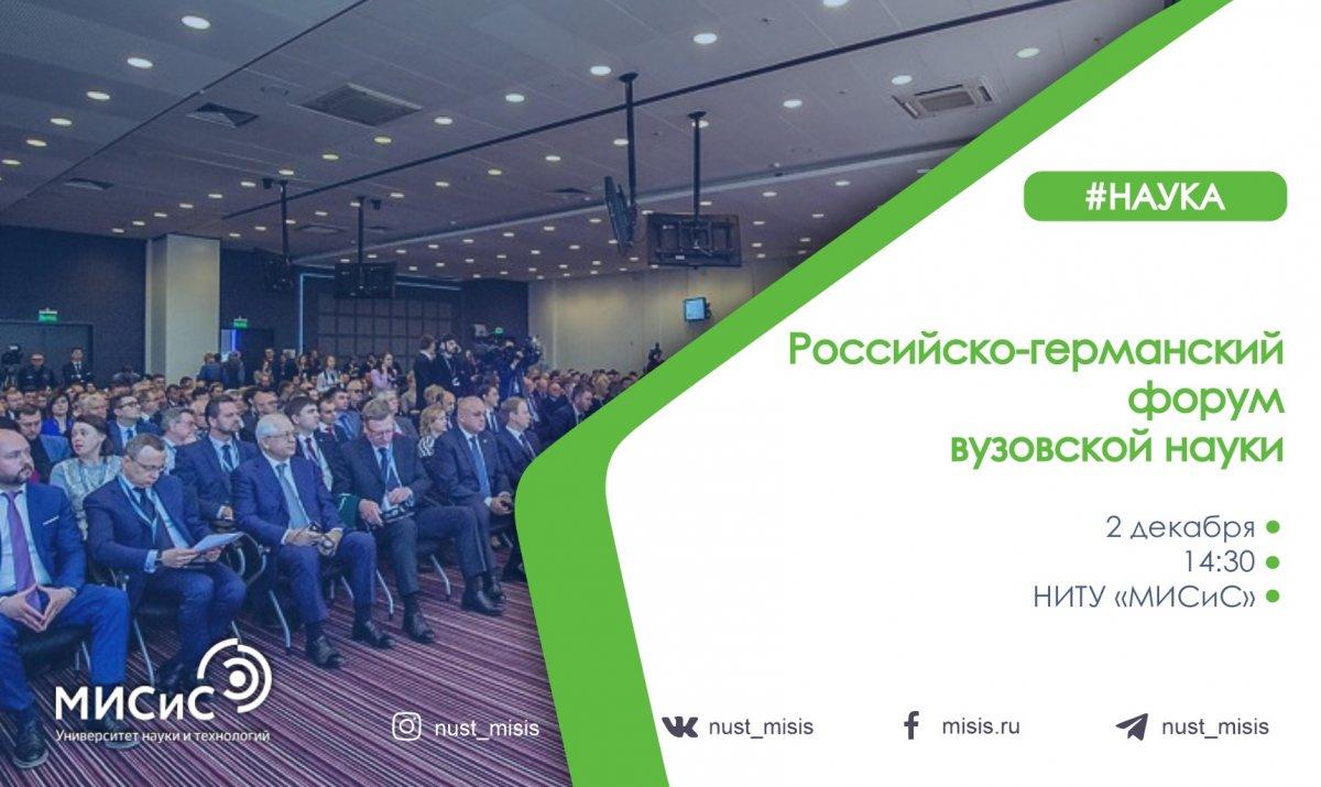 Уже через две недели в НИТУ «МИСиС» состоится Российско-германский форум вузовской науки. Это событие станет одним из ключевых в рамках Российско-германского года научно-образовательных партнёрств, оператором которого выступает наш вуз