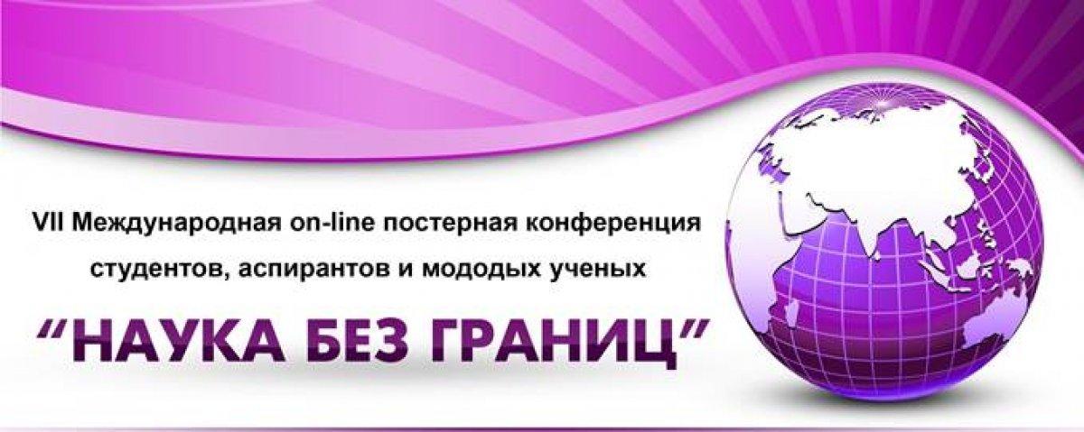 VIII Международная on-line конференция студентов, аспирантов и молодых ученых «Наука без границ» состоится с 9 по 12 декабря 2019 г. на базе филиала ТИУ в г.Тобольске.