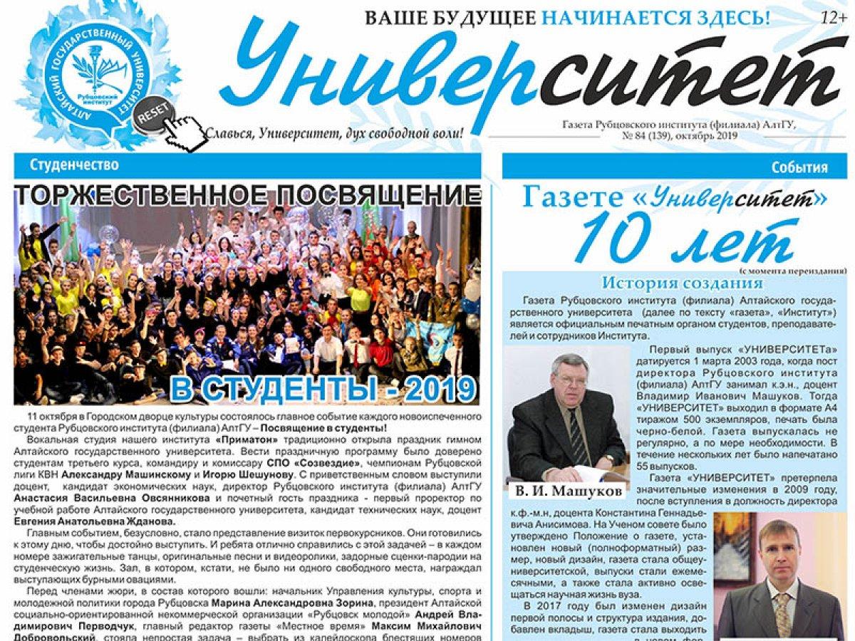 """📰 Вышел новый номер газеты """"УНИВЕРситет"""""""