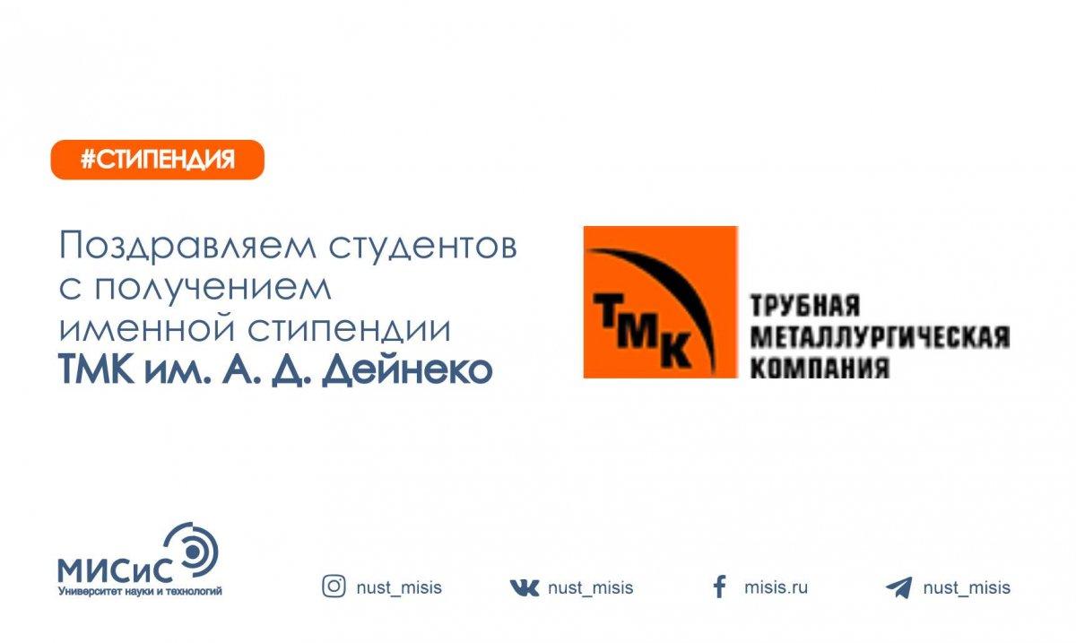 Определены стипендиаты Трубной Металлургической Компании имени А. Д. Дейнеко!