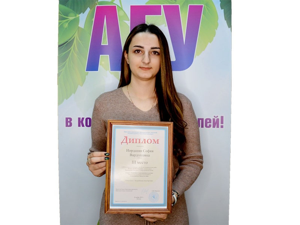 🎓Иорданян София призер Международного конкурса научно-исследовательских работ📚