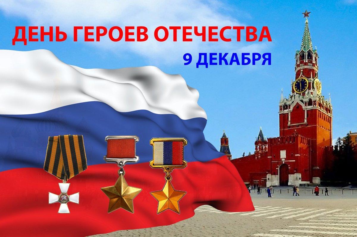 9 декабря - День Героев Отечества!