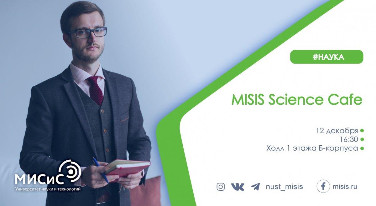 Любишь науку так же, как и мы? Приходи на «MISIS Science Café», которое состоится уже завтра