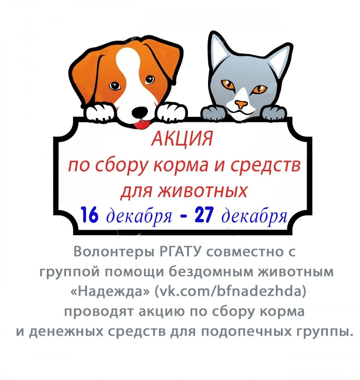 """ДРУЗЬЯ! Примите участие в предновогодней акции помощи животным, которую мы организуем совместно с ГРУППОЙ ПОМОЩИ БЕЗДОМНЫМ ЖИВОТНЫМ""""НАДЕЖДА""""РЫБИНСК"""