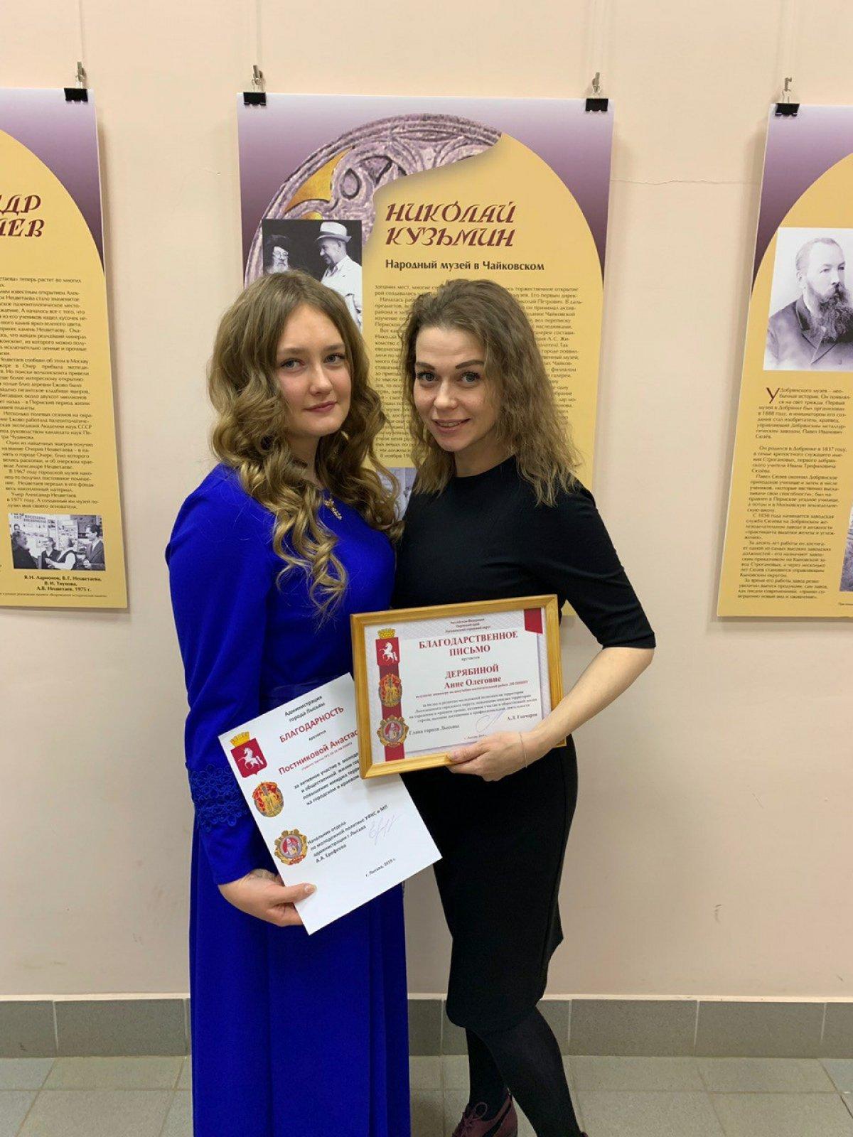 21 декабря состоялось награждение благодарственными письмами и премией активных представителей молодежи по итогам 2019 года. Отбор кандидатов на премию проводился по бальной системе конкурсной комиссией
