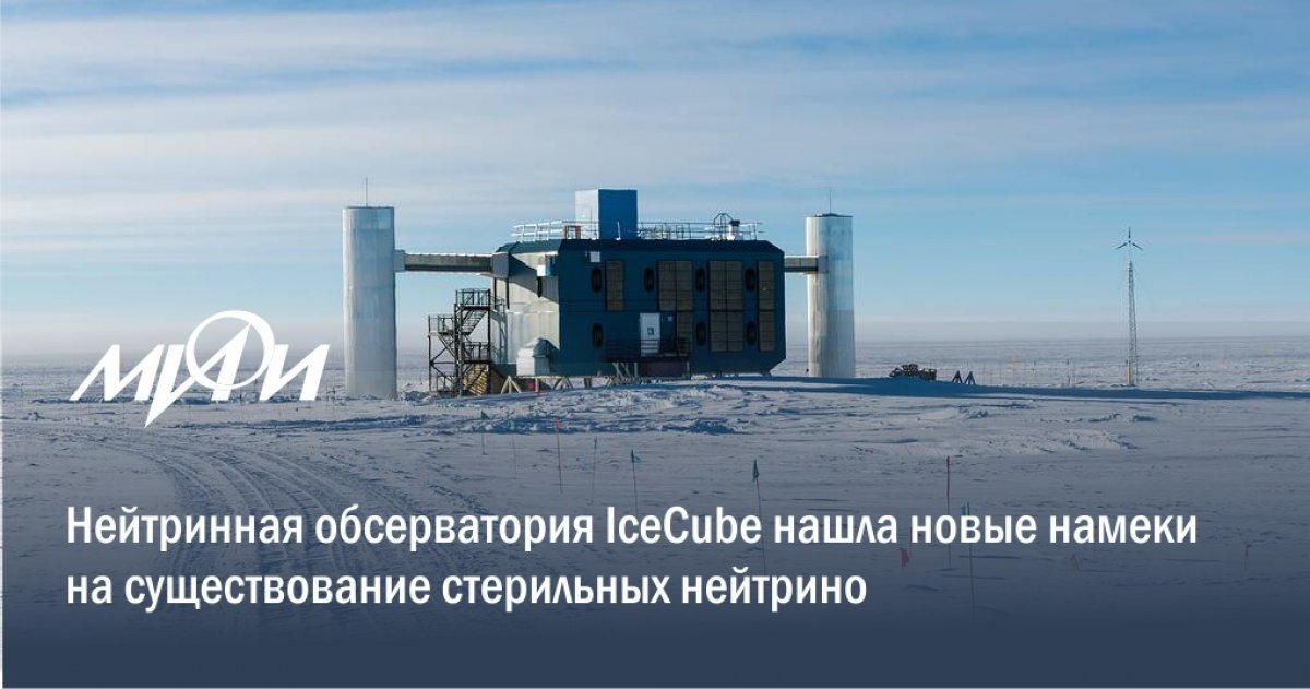 Научная команда российско-американского проекта ANITA