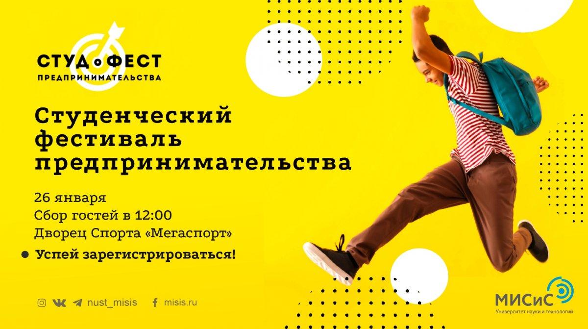 26 января приглашаем тебя на «Студенческий Фестиваль Предпринимательства»!